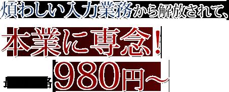入力代行サービスを利用して、本業に専念!最低価格980円~